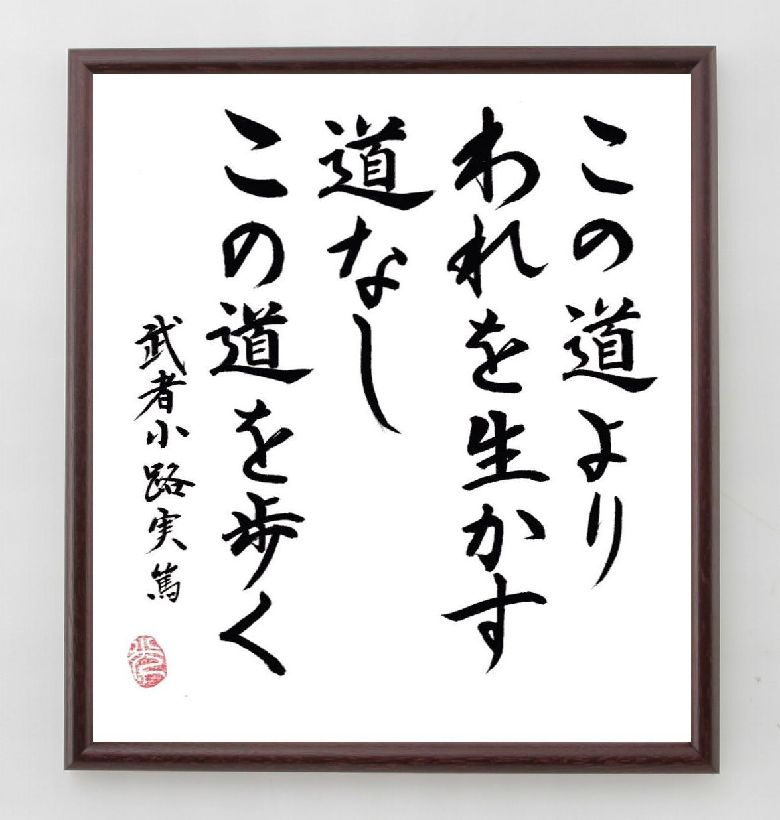 『この道より、われを生かす道なし、この道を歩く』武者小路実篤