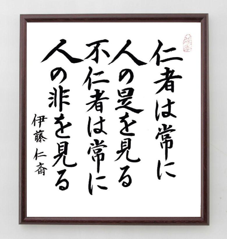 『仁者は常に人の是を見る、不仁者は常に人の非を見る』伊藤仁斎