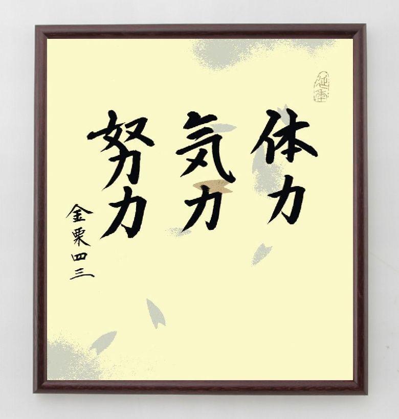 言葉・名言・格言『体力、気力、努力』金栗四三※書道家の直筆色紙