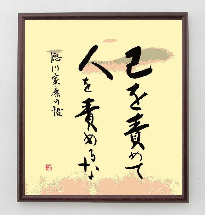 偉人の言葉、名言、格言、座右の銘『己を責めて、人を責めるな』徳川家康