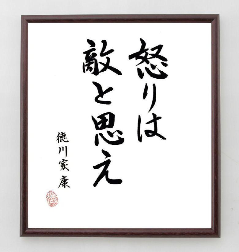 『怒りは敵と思え』徳川家康