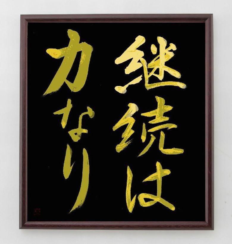 偉人の言葉、名言、格言、座右の銘『継続は力なり』