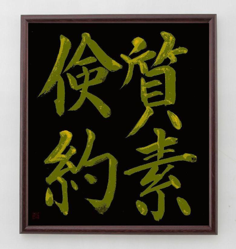 偉人の言葉、名言、格言、座右の銘『質素倹約』