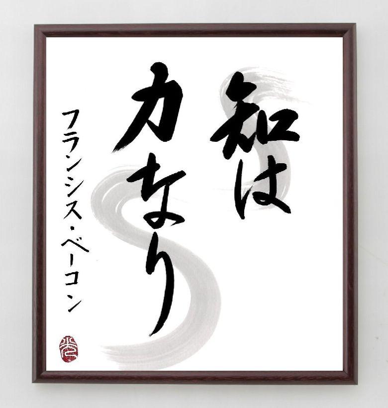 偉人の言葉、名言、格言、座右の銘『知は力なり』フランシス・ベーコン