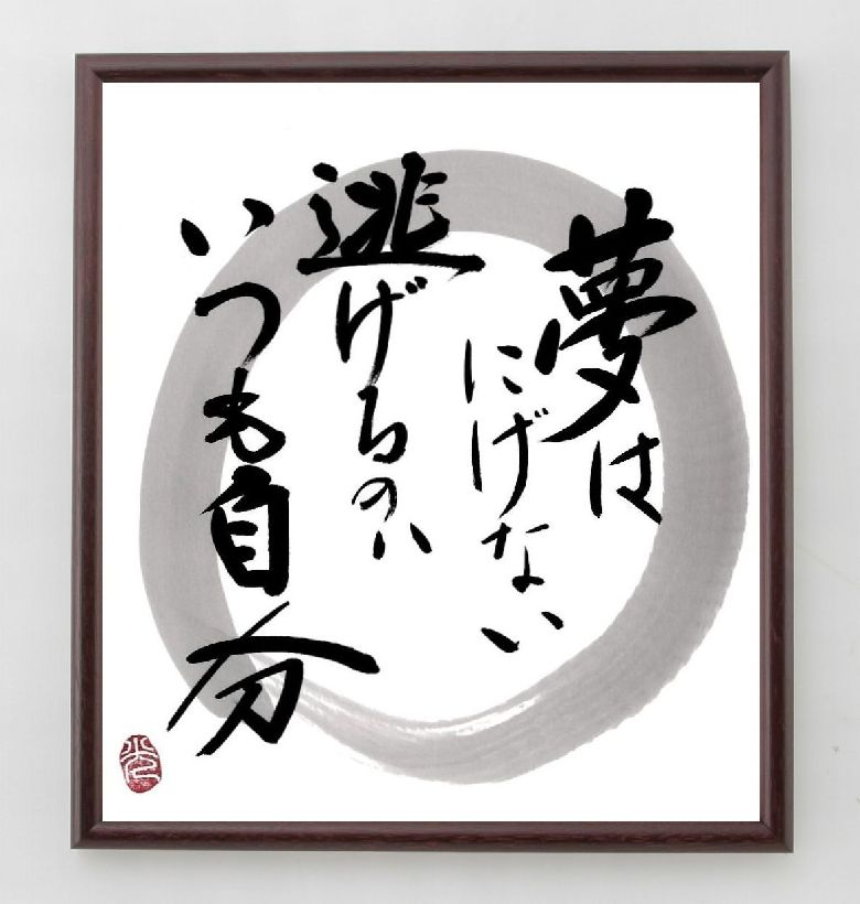 偉人の言葉、名言、格言、座右の銘『夢は逃げない、逃げるのはいつも自分』