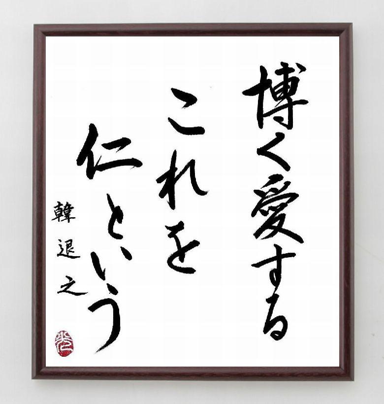 偉人の言葉、名言、格言、座右の銘『博く愛するこれを仁という』韓愈