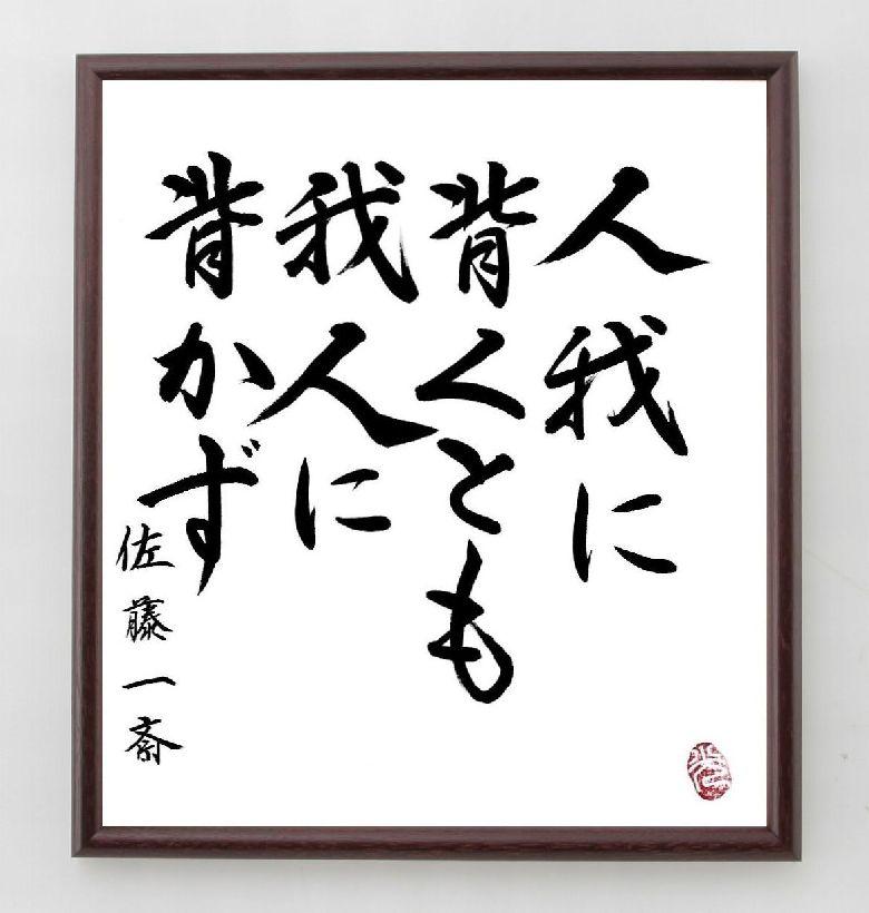 言葉・名言・格言『人我に背くとも、我人に背かず』佐藤一斎※書道家の直筆色紙