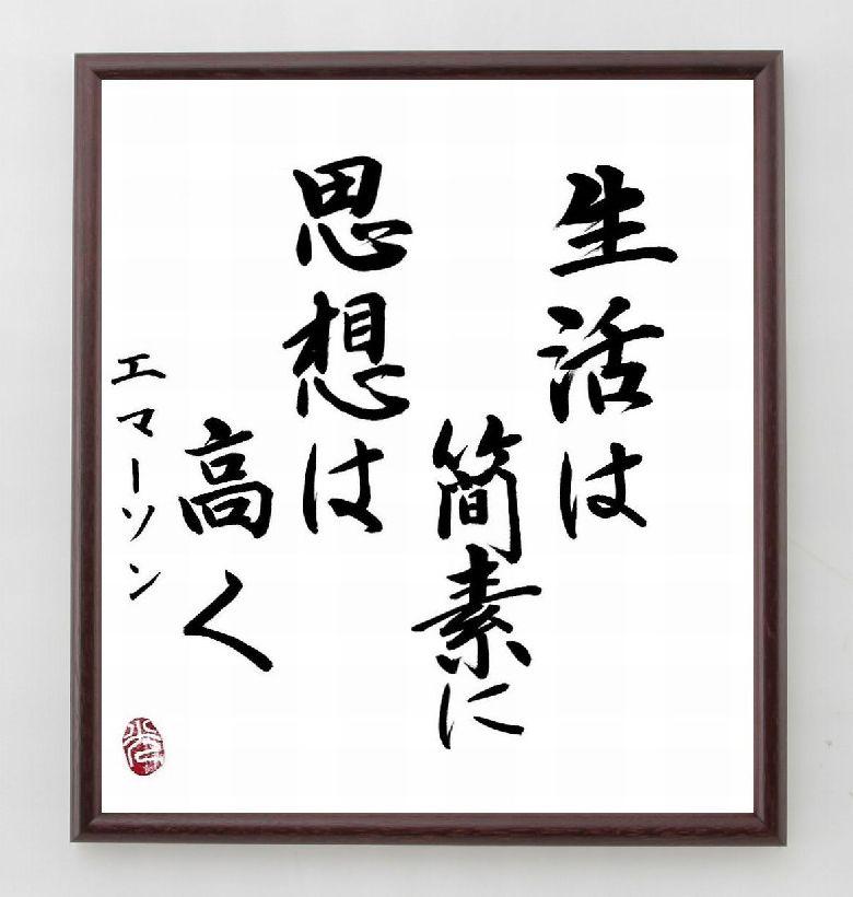 偉人の言葉、名言、格言、座右の銘『生活は簡素に思想は高く』エマーソン
