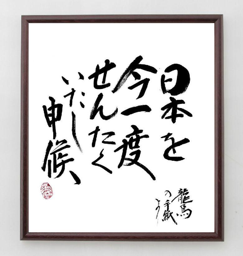 『日本を今一度せんたく致し申候』坂本龍馬