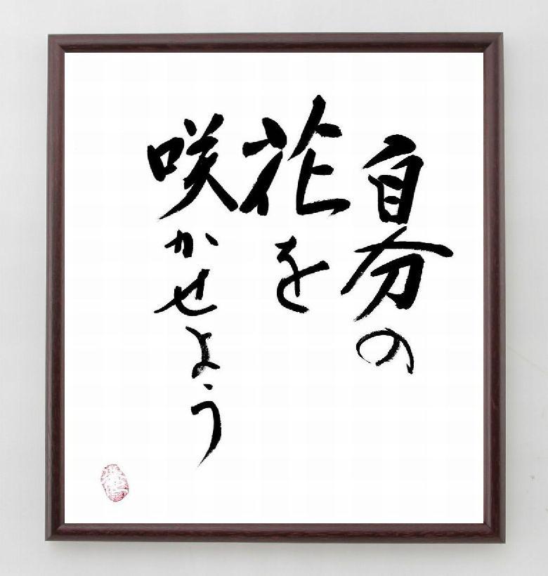 言葉・名言・格言『自分の花を咲かせよう』※書道家の直筆色紙