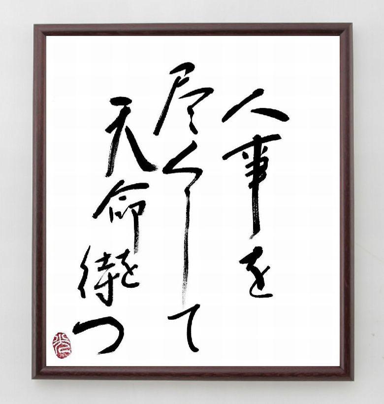 言葉・名言・格言『人事を尽くして、天命を待つ』胡寅※書道家の直筆色紙