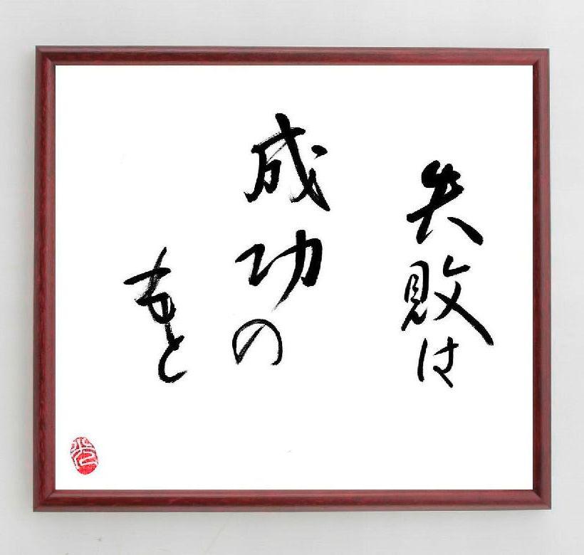 偉人の言葉、名言、格言、座右の銘『失敗は成功のもと』