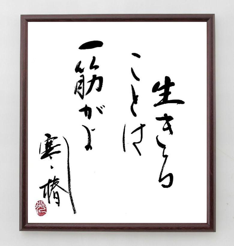 偉人の言葉、名言、格言、座右の銘『生きることは、一筋がよし、寒椿』五所平之助