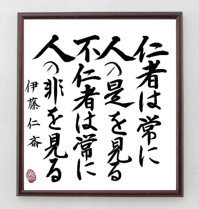 偉人の言葉、名言、格言、座右の銘『仁者は常に人の是を見る、不仁者は常に人の非を見る』伊藤仁斎