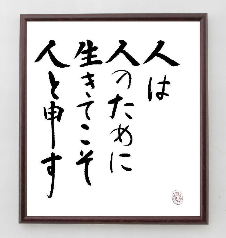 言葉・名言・格言『人は人のために生きてこそ人と申す』※書道家の直筆色紙