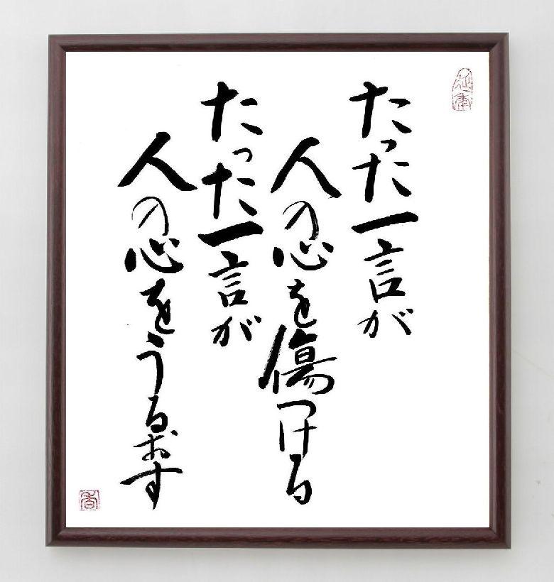 言葉・名言・格言『たった一言が人の心を傷つける、たった一言が人の心をうるおす』※書道家の直筆色紙