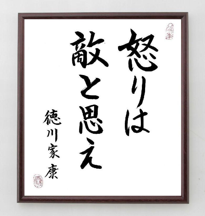 言葉・名言・格言『怒りは敵と思え』徳川家康※書道家の直筆色紙
