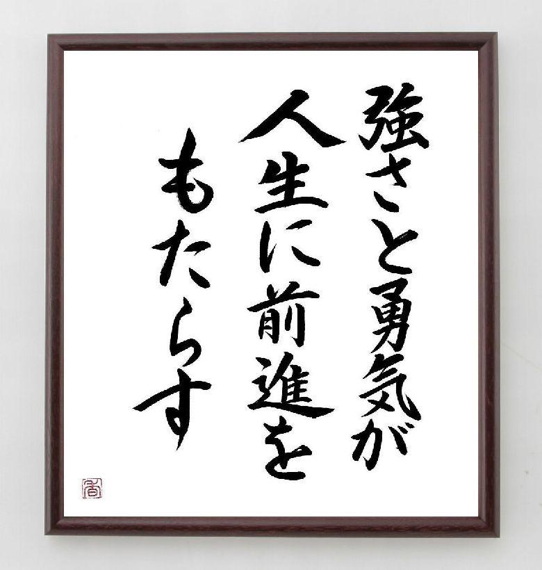 言葉・名言・格言『強さと勇気が人生に前進をもたらす』W・C・フィールズ※書道家の直筆色紙