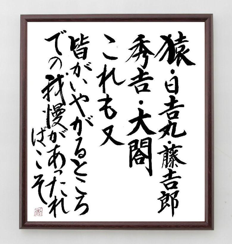 『猿・日吉丸・藤吉郎・秀吉・大閤~我慢があったればこそ』