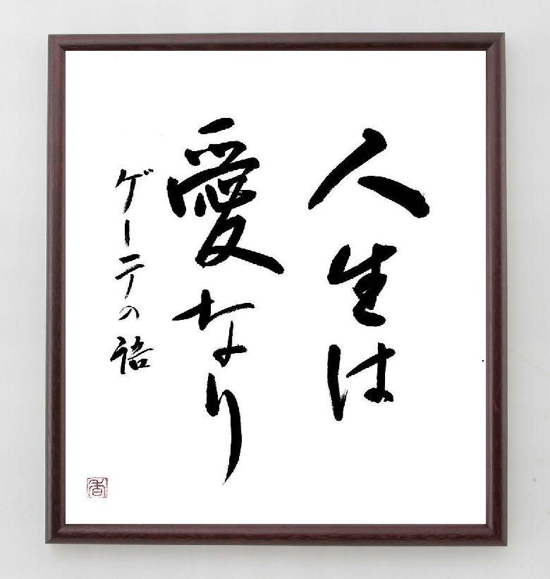 『人生は愛なり』ゲーテ