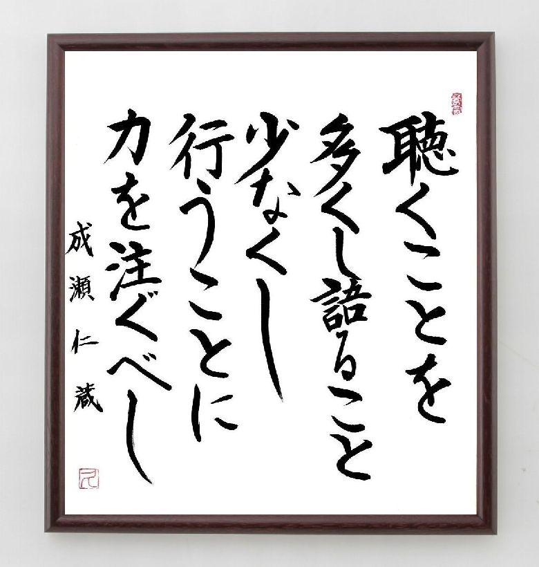 言葉・名言・格言『聴くことを多くし、語ることを少なくし、行うことに力を注ぐべし』成瀬仁蔵※書道家の直筆色紙