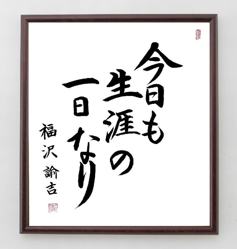 『今日も生涯の一日なり』福沢諭吉