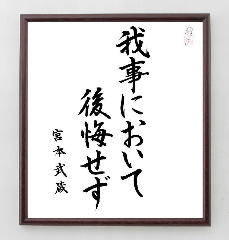 偉人の言葉、名言、格言、座右の銘『我事において後悔せず』宮本武蔵
