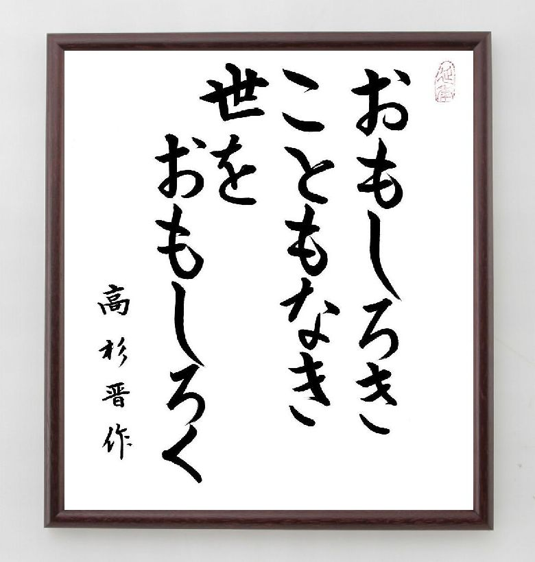 偉人の言葉、名言、格言、座右の銘『おもしろきこともなき世をおもしろく』高杉晋作