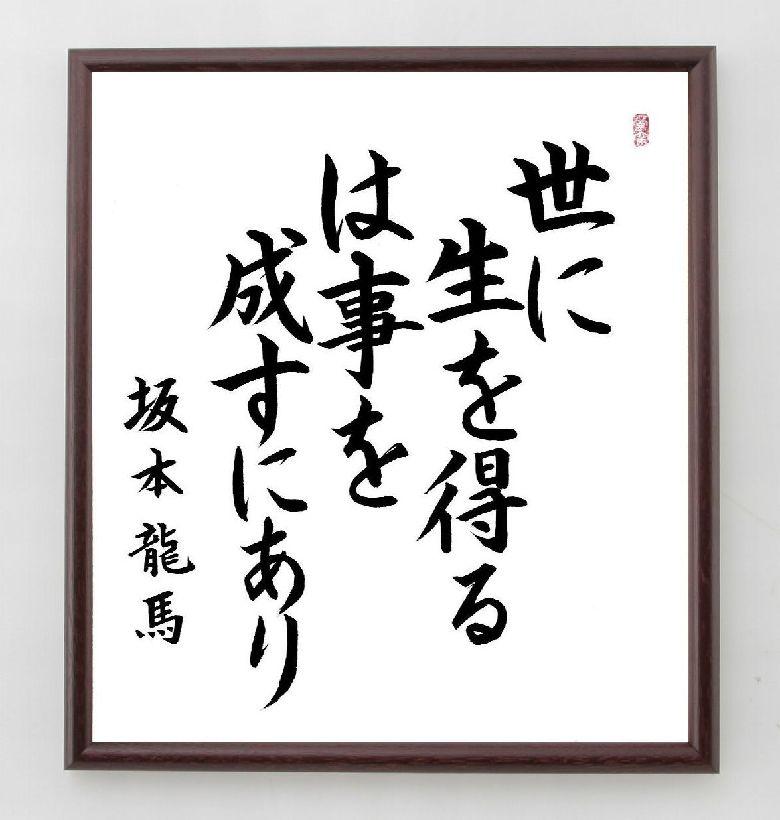 言葉・名言・格言『世に生を得るは事を成すにあり』坂本龍馬※書道家の直筆色紙