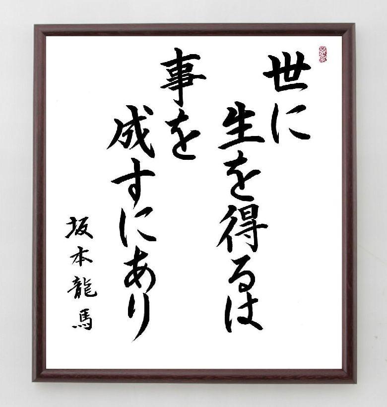 『世に生を得るは事を成すにあり』坂本龍馬