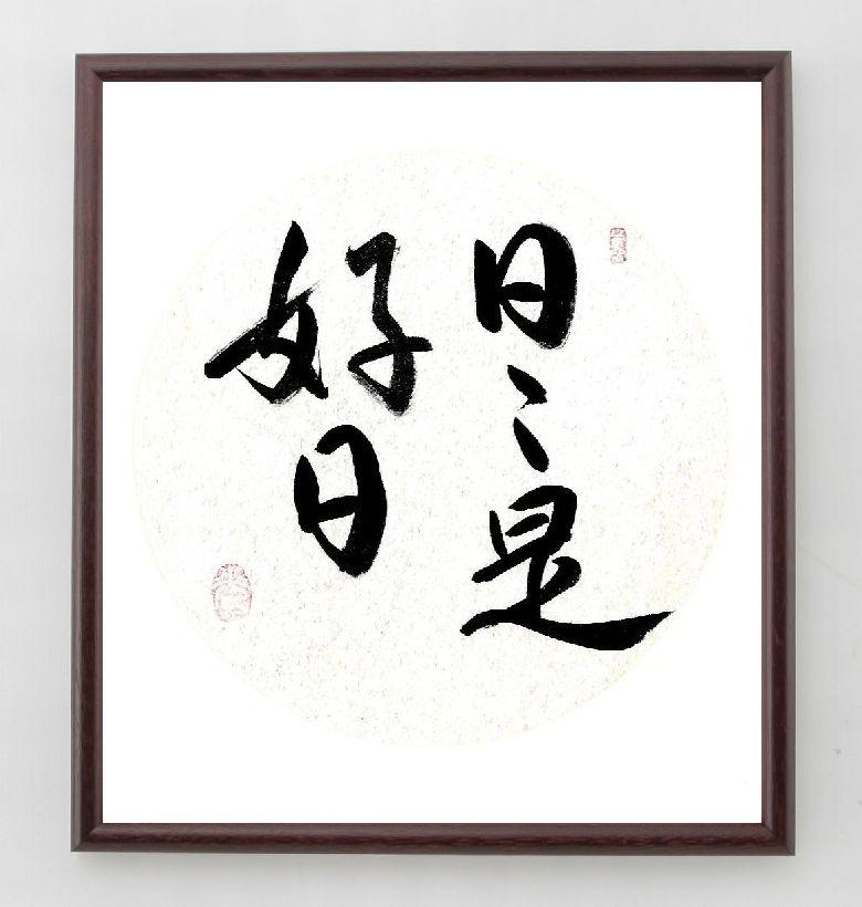 言葉・名言・格言『日々是好日』※書道家の直筆色紙