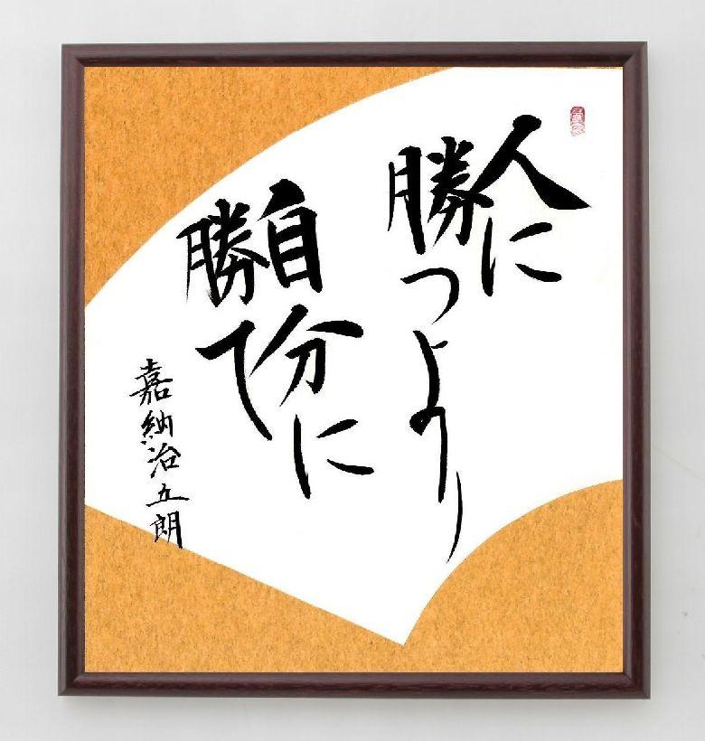 『人に勝つより、自分に勝て』嘉納治五郎