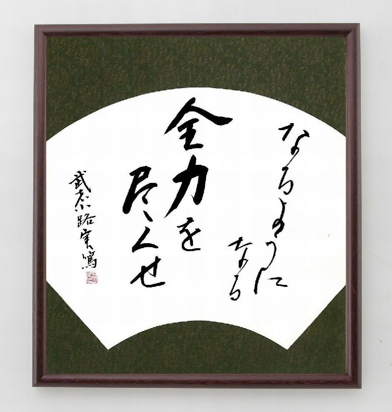言葉・名言・格言『なるようになる、全力を尽くせ』武者小路実篤※書道家の直筆色紙