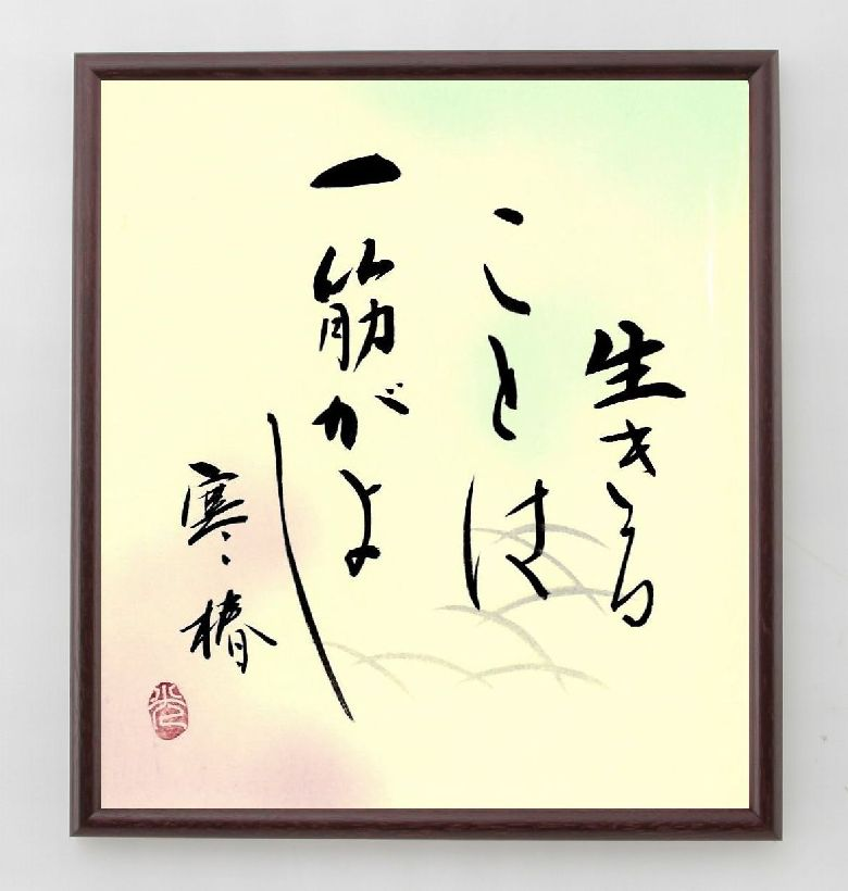 言葉・名言・格言『生きることは、一筋がよし、寒椿』五所平之助※書道家の直筆色紙