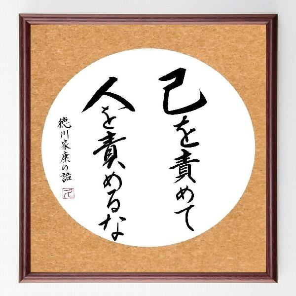 『己を責めて、人を責めるな』徳川家康