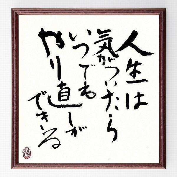 言葉・名言・格言『人生は気がついたら、いつでもやり直しができる』※書道家の直筆色紙
