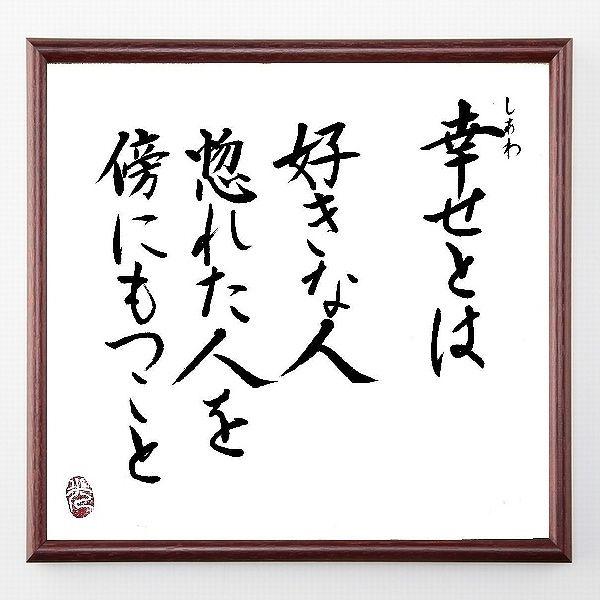 言葉・名言・格言『幸せとは好きな人、惚れた人を傍にもつこと』※書道家の直筆色紙