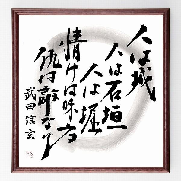 偉人の言葉、名言、格言、座右の銘『人は城、人は石垣、人は堀、情けは味方、仇は敵なり』武田信玄