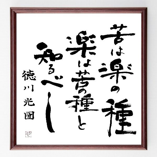 『苦は楽の種、楽は苦の種と知るべし』徳川光圀