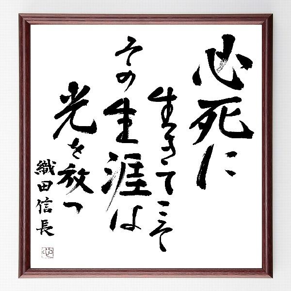 言葉・名言・格言『必死に生きてこそ、その生涯は光を放つ』織田信長※書道家の直筆色紙