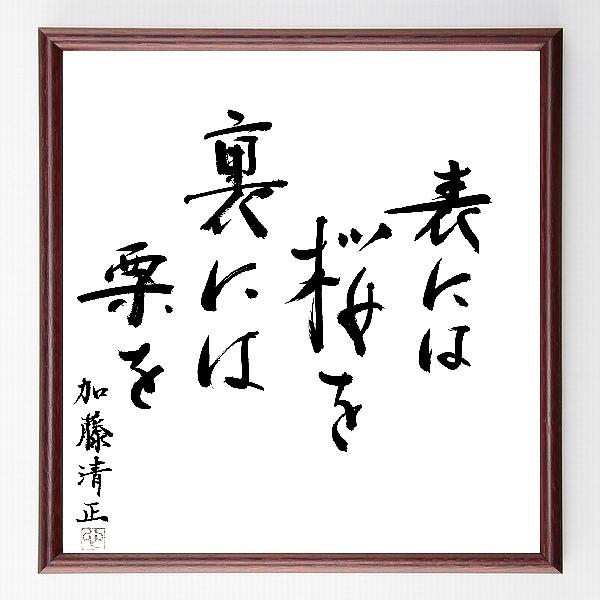『表には桜を、裏には栗を』加藤清正