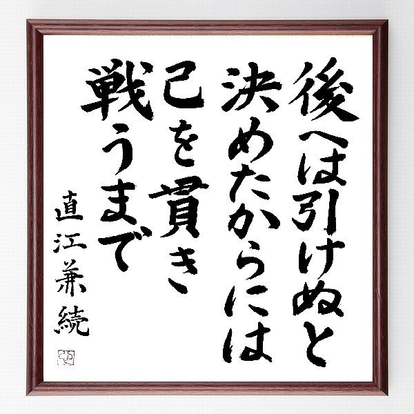 『後へは引けぬと決めたからには、己を貫き戦うまで』直江兼続
