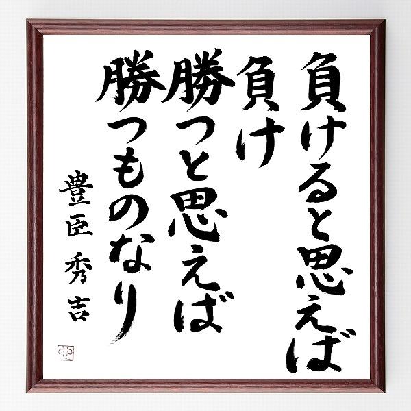 言葉・名言・格言『負けると思えば負け、勝つと思えば勝つものなり』豊臣秀吉※書道家の直筆色紙