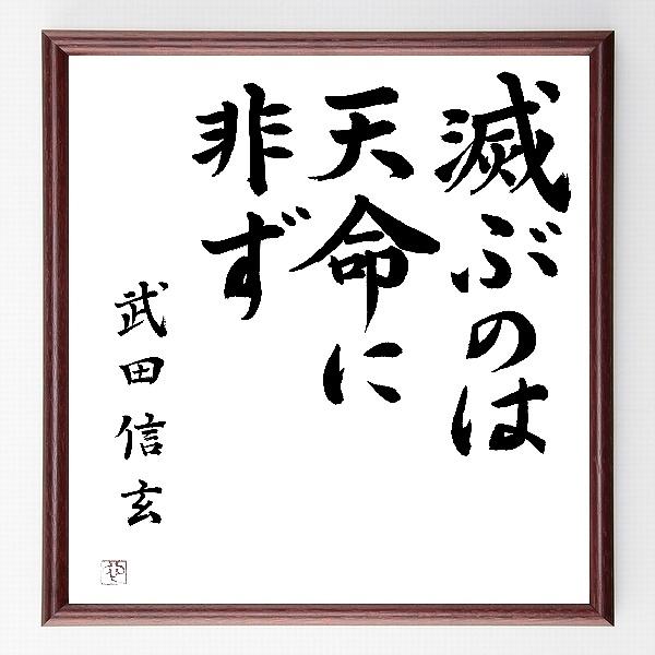 『滅ぶのは天命に非ず』武田信玄