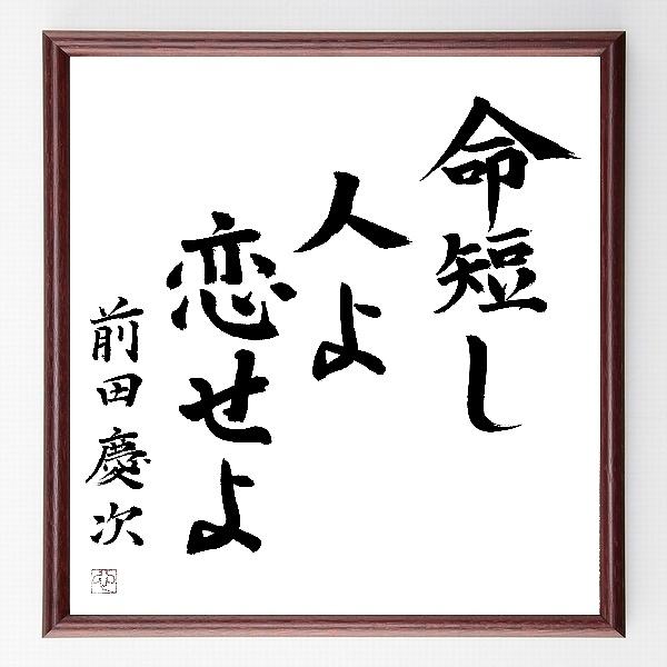 偉人の言葉、名言、格言、座右の銘『命短し、人よ恋せよ』前田利益(前田慶次)