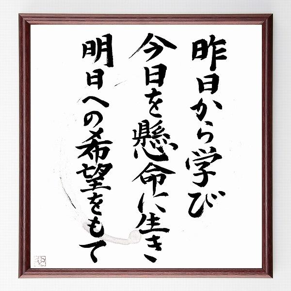 言葉・名言・格言『昨日から学び、今日を懸命に生き、明日への希望をもて』※書道家の直筆色紙