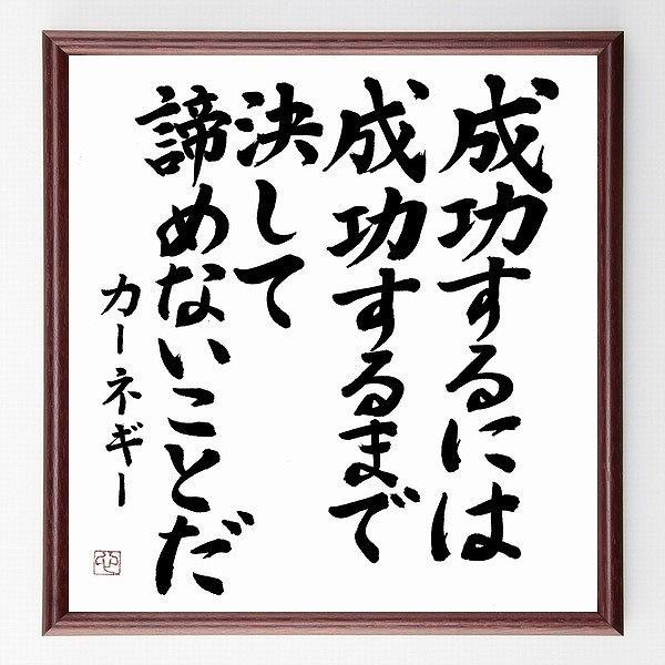 言葉・名言・格言『成功するには成功するまで決して諦めないことだ』アンドリュー・カーネギー※書道家の直筆色紙