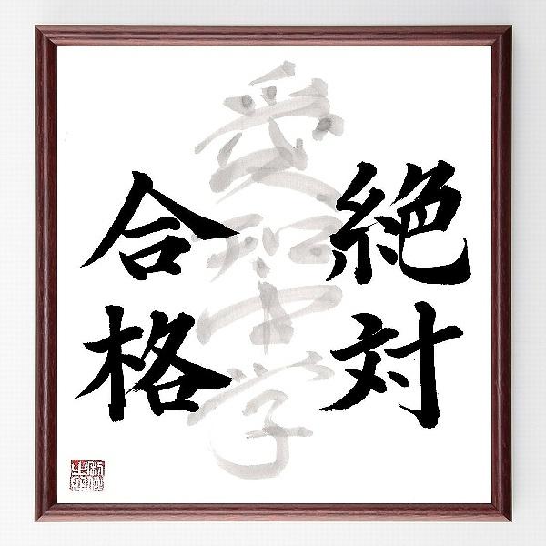 祈願・御守~『愛知中学、絶対合格』※書道家の直筆色紙