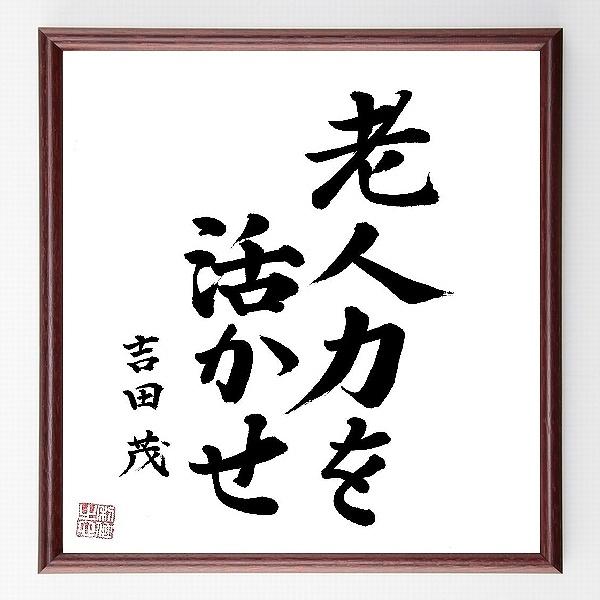 集・座右の銘『老人力を活かせ』吉田茂