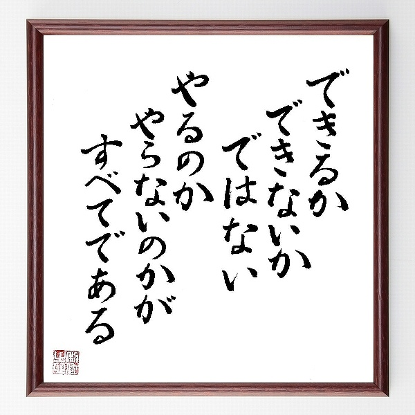 言葉・名言・格言『できるかできないかではない、やるのかやらないのかがすべてである』※書道家の直筆色紙
